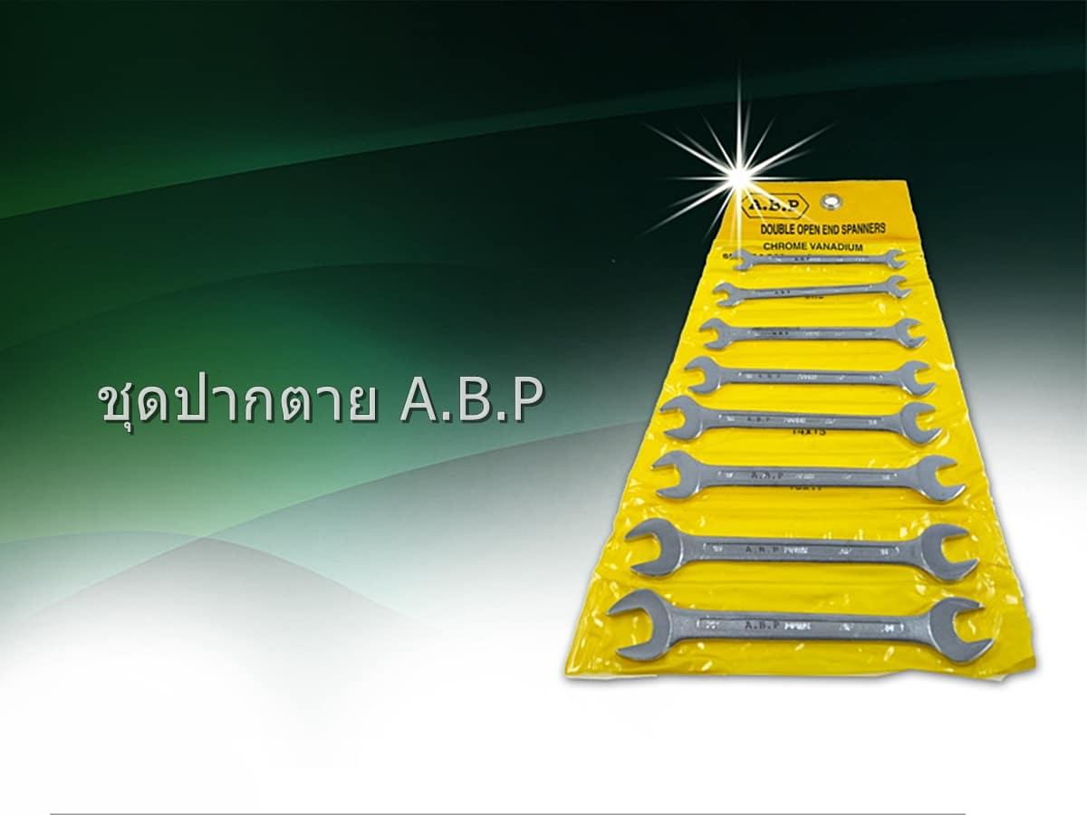 ชุดปากตาย A.B.P