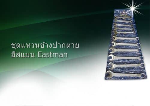 ชุดแหวนข้างปากตาย อีสแมน Eastman