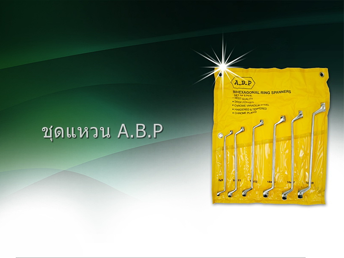 ชุดแหวน A.B.P