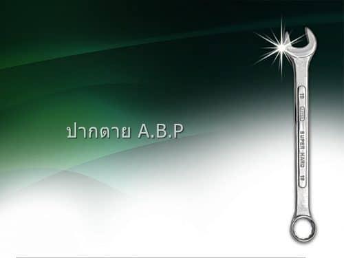 ปากตาย A.B.P