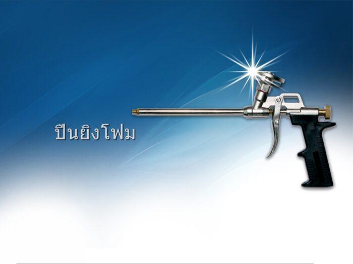ปืนยิงโฟม