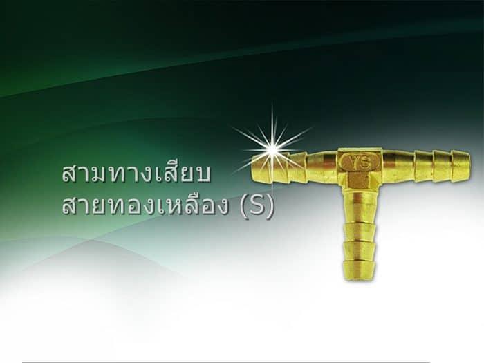 สามทางเสียบสายทองเหลือง (S)