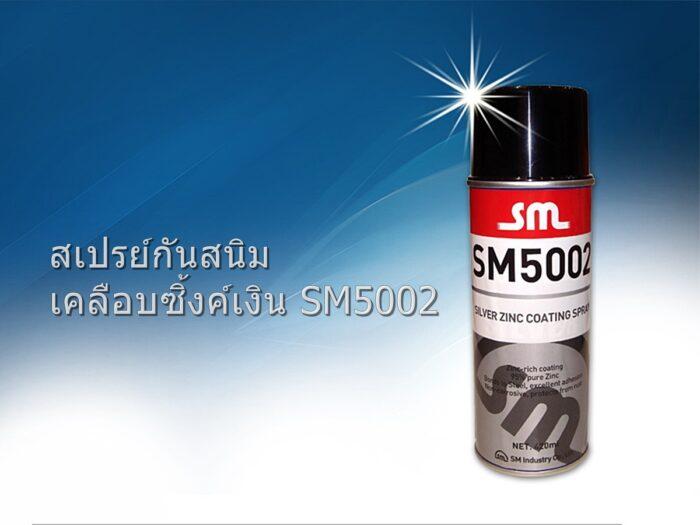 สเปรย์กันสนิม เคลือบซิ้งค์เงิน SM5002