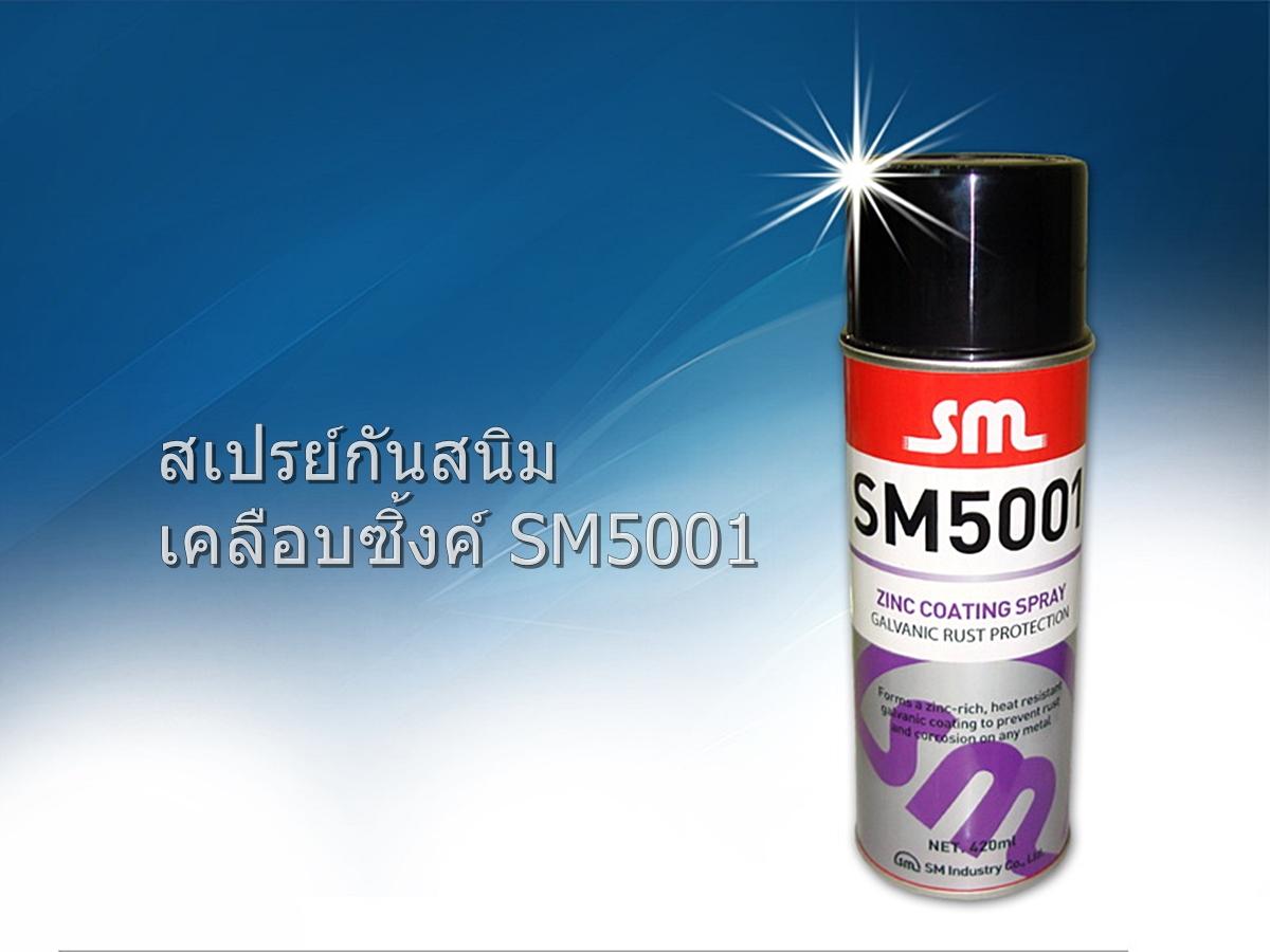 สเปรย์กันสนิม เคลือบซิ้งค์ SM5001