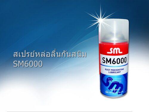 สเปรย์หล่อลื่นกันสนิม SM6000