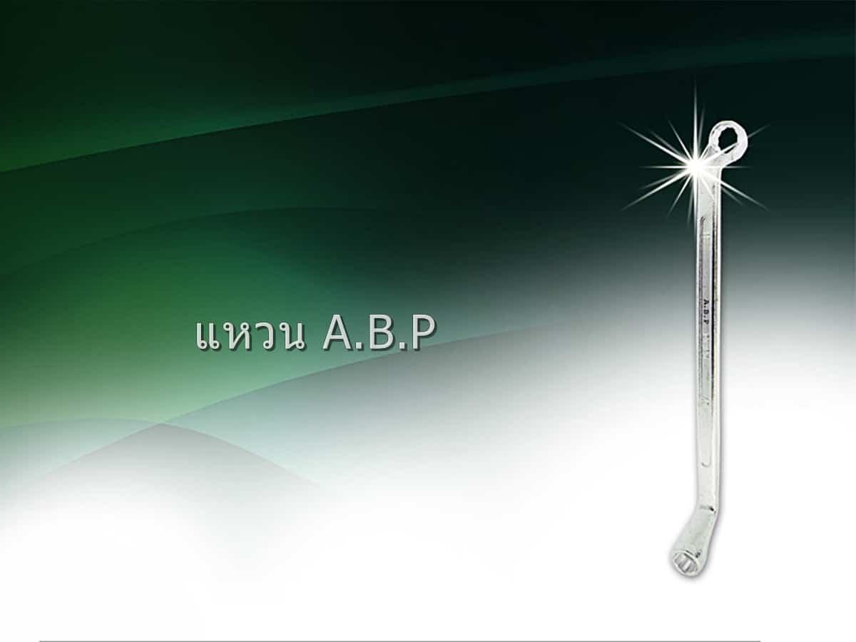 แหวน A.B.P
