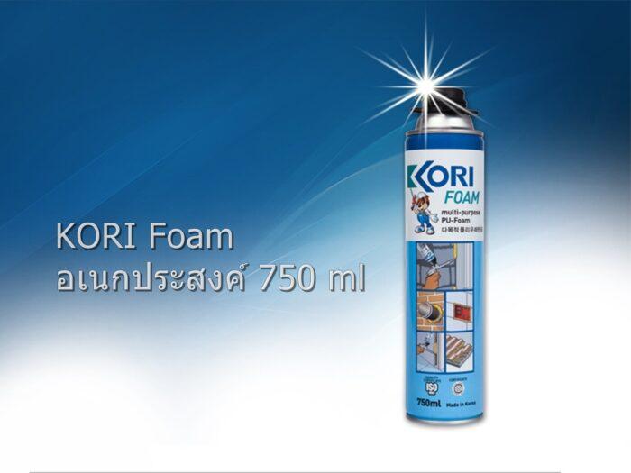 KORI Foam อเนกประสงค์ 750 ml
