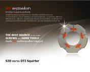S30 แหวน DTI Squirter