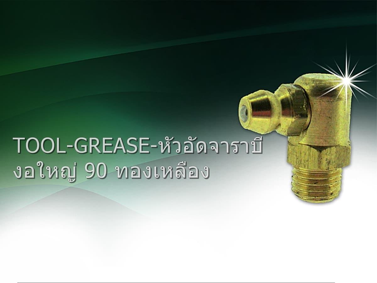 TOOL-GREASE-หัวอัดจาราบี-งอใหญ่ 90 ทองเหลือง