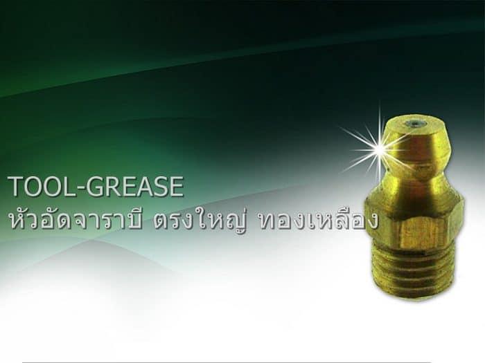 TOOL-GREASE-หัวอัดจาราบี ตรงใหญ่ ทองเหลือง
